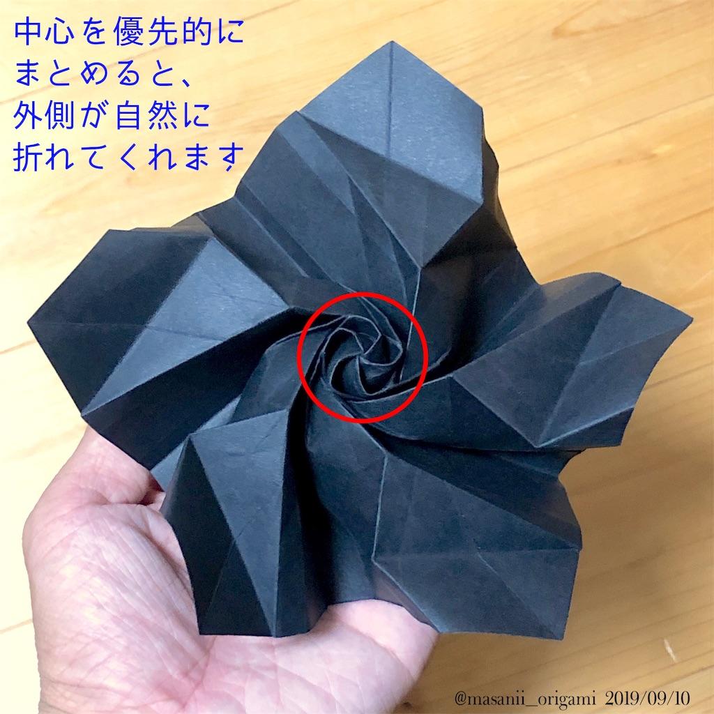 f:id:masanii_origami:20190909223201j:image