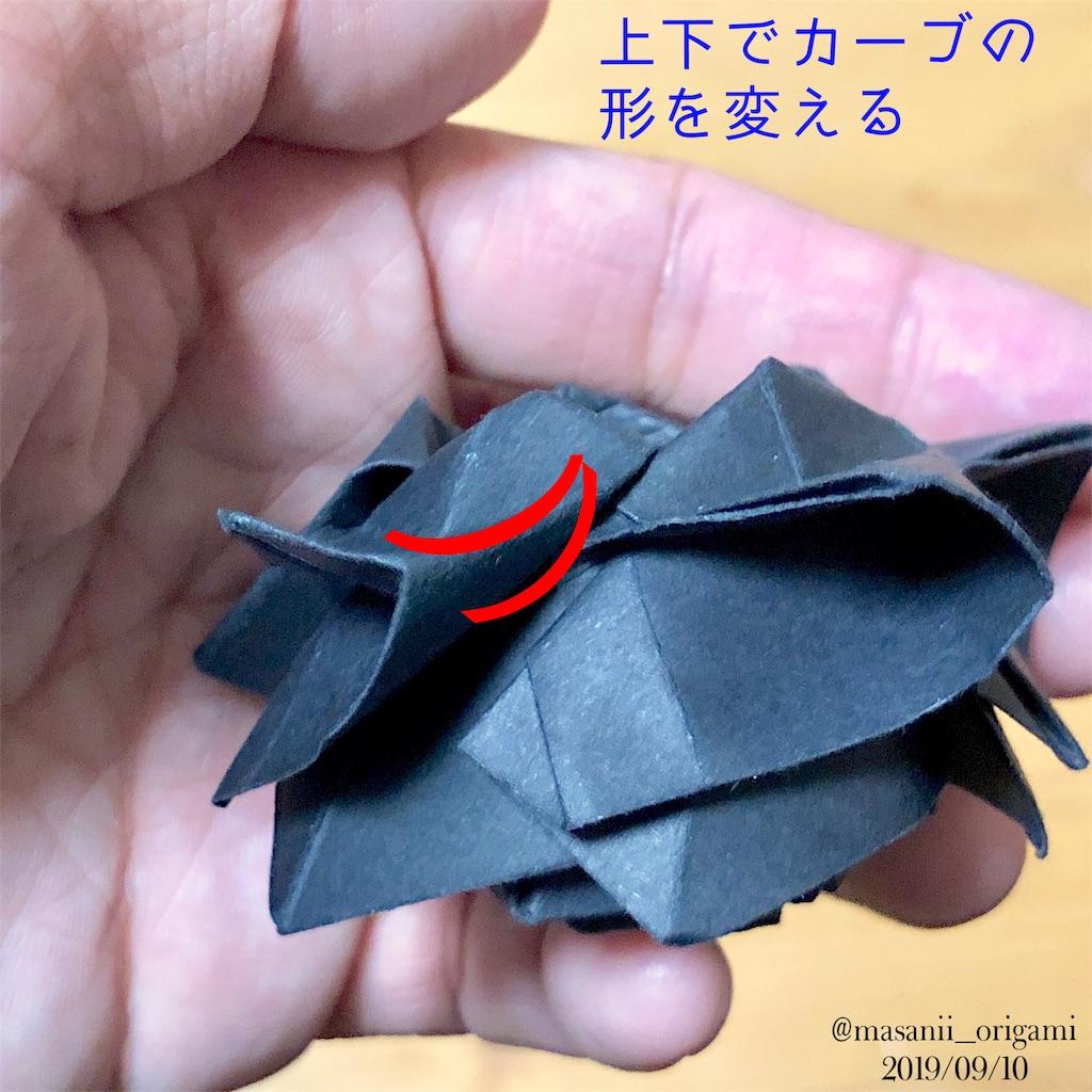 f:id:masanii_origami:20190909223916j:image