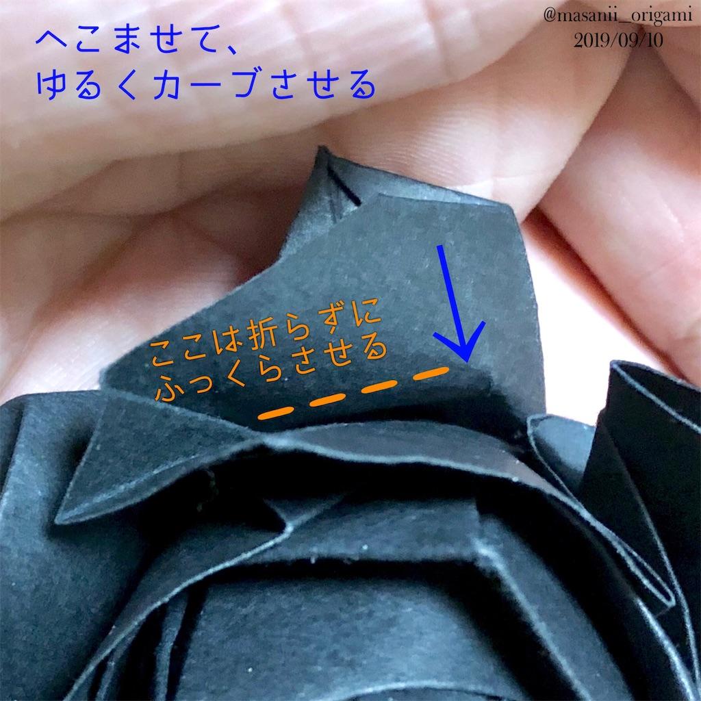 f:id:masanii_origami:20190909223926j:image