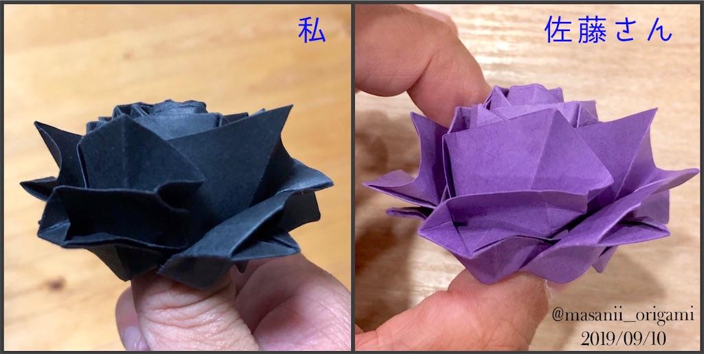 f:id:masanii_origami:20190909224034j:image