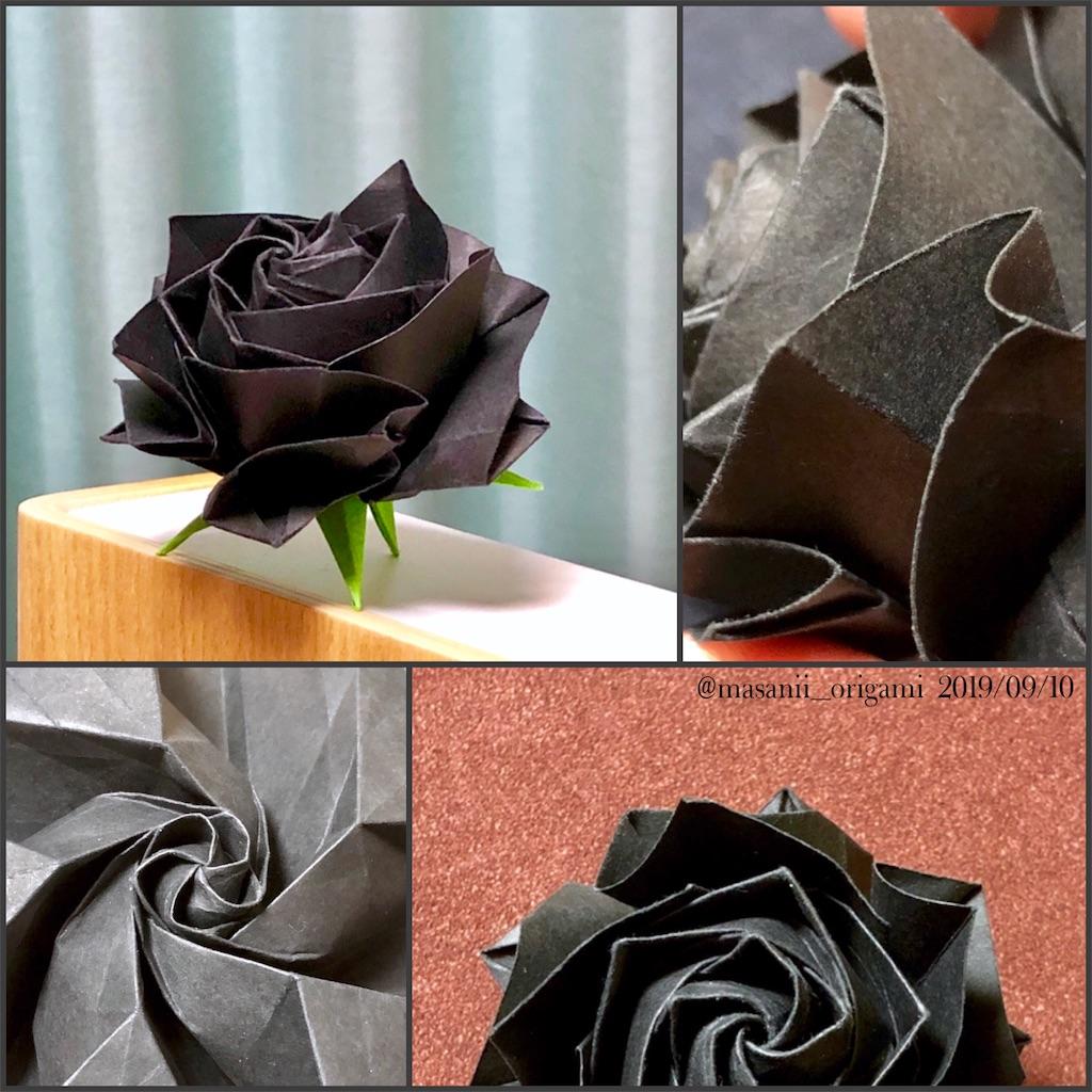 f:id:masanii_origami:20190909224151j:image