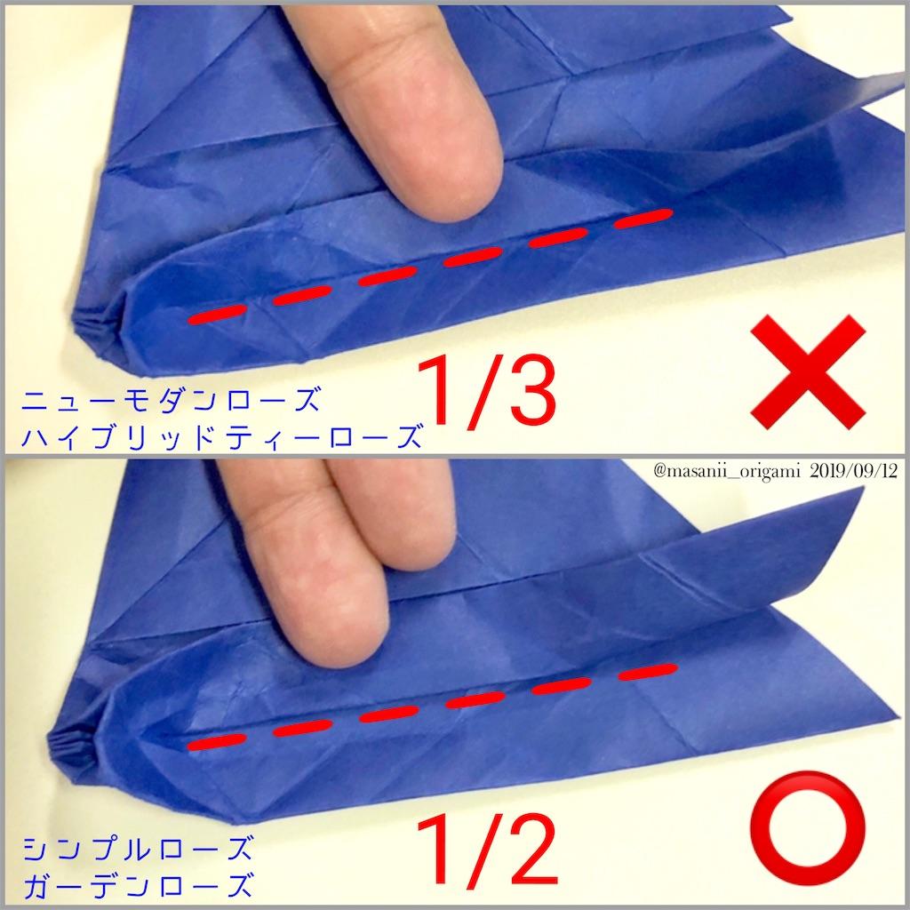 f:id:masanii_origami:20190912091353j:image