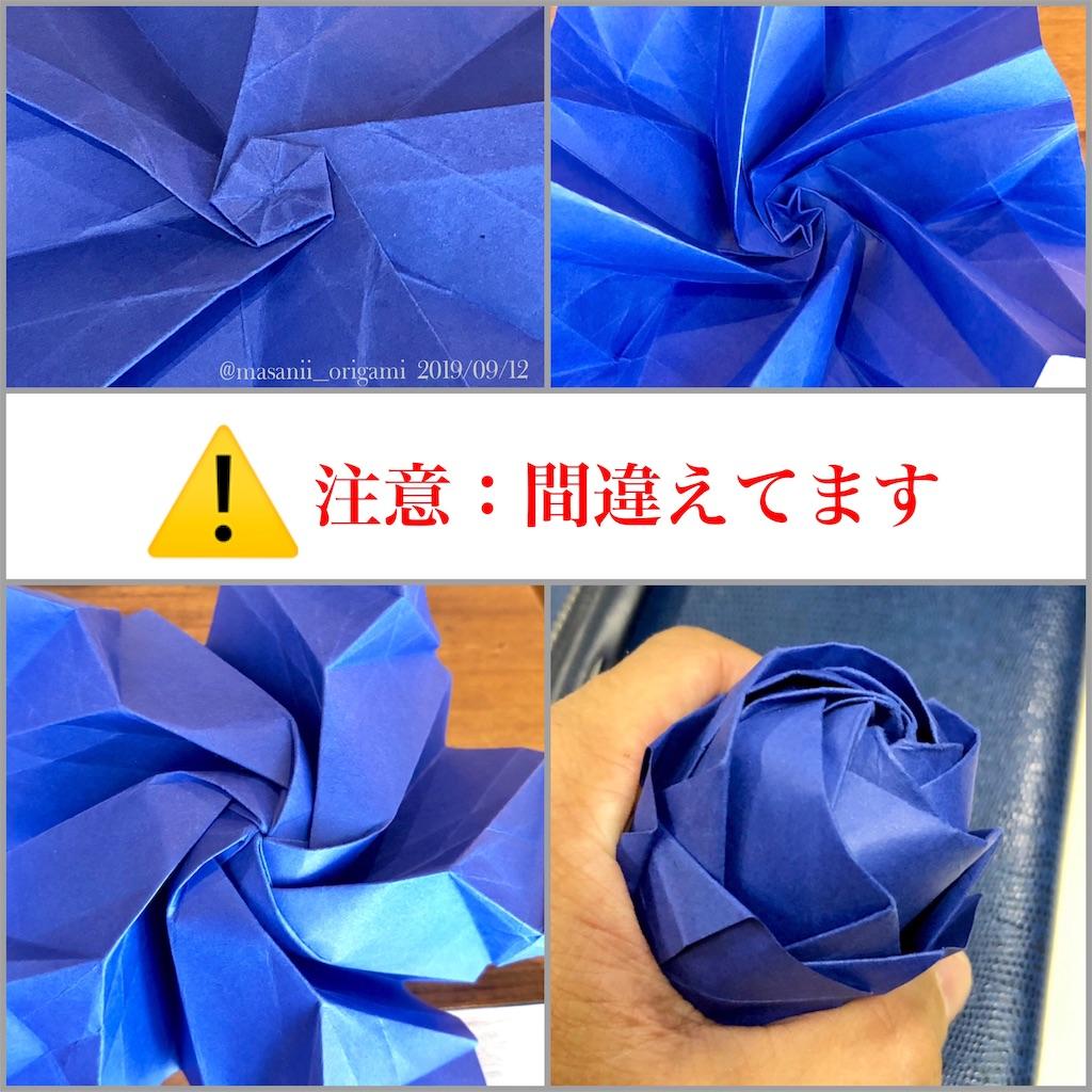 f:id:masanii_origami:20190912131658j:image