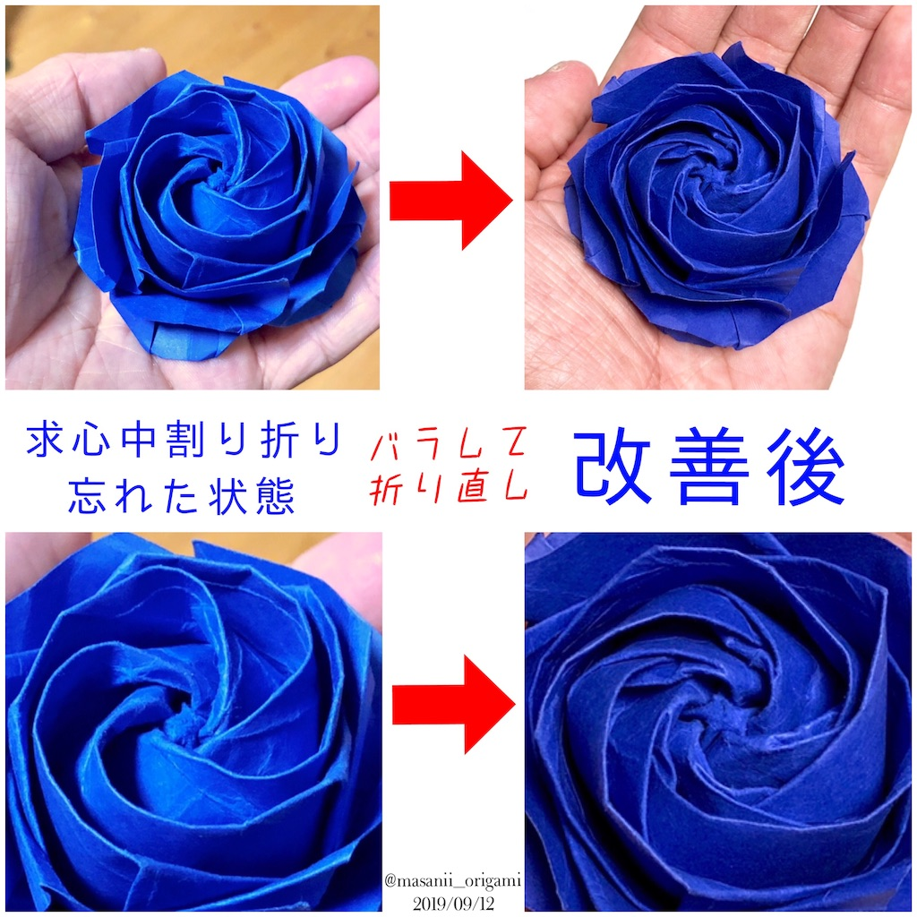 f:id:masanii_origami:20190912131946j:image