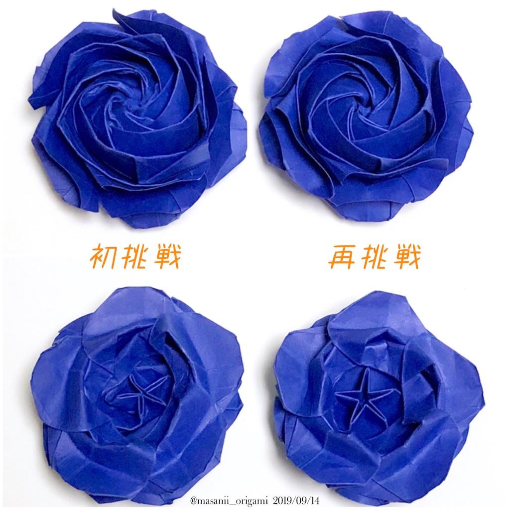 f:id:masanii_origami:20190913233816j:image