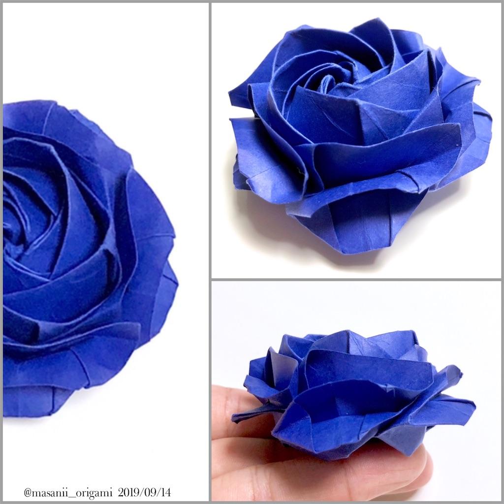 f:id:masanii_origami:20190913233843j:image