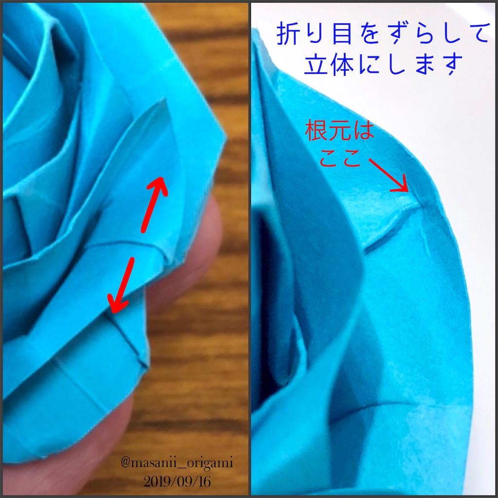 f:id:masanii_origami:20190916220201j:image