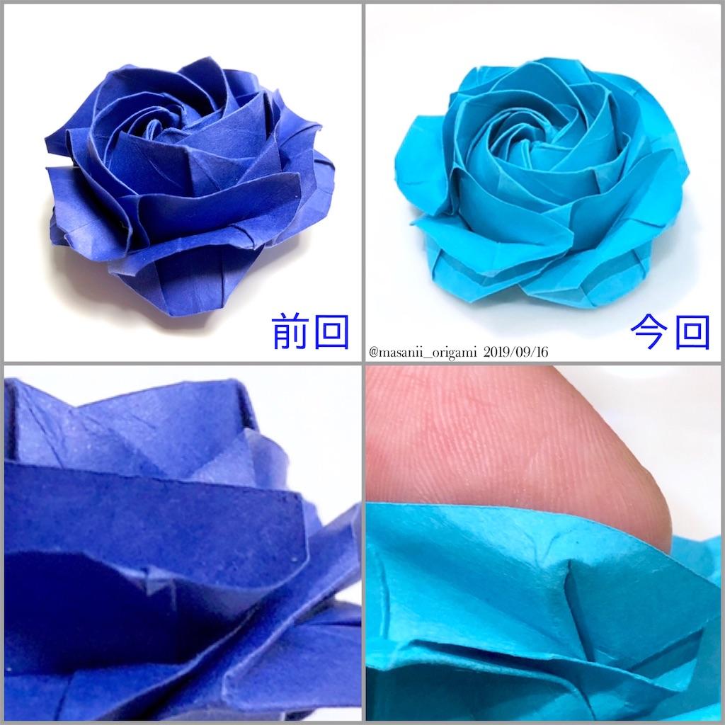 f:id:masanii_origami:20190916220335j:image