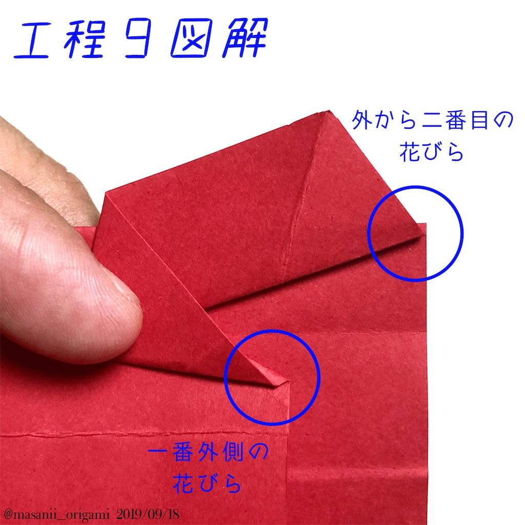 f:id:masanii_origami:20190918082904j:image