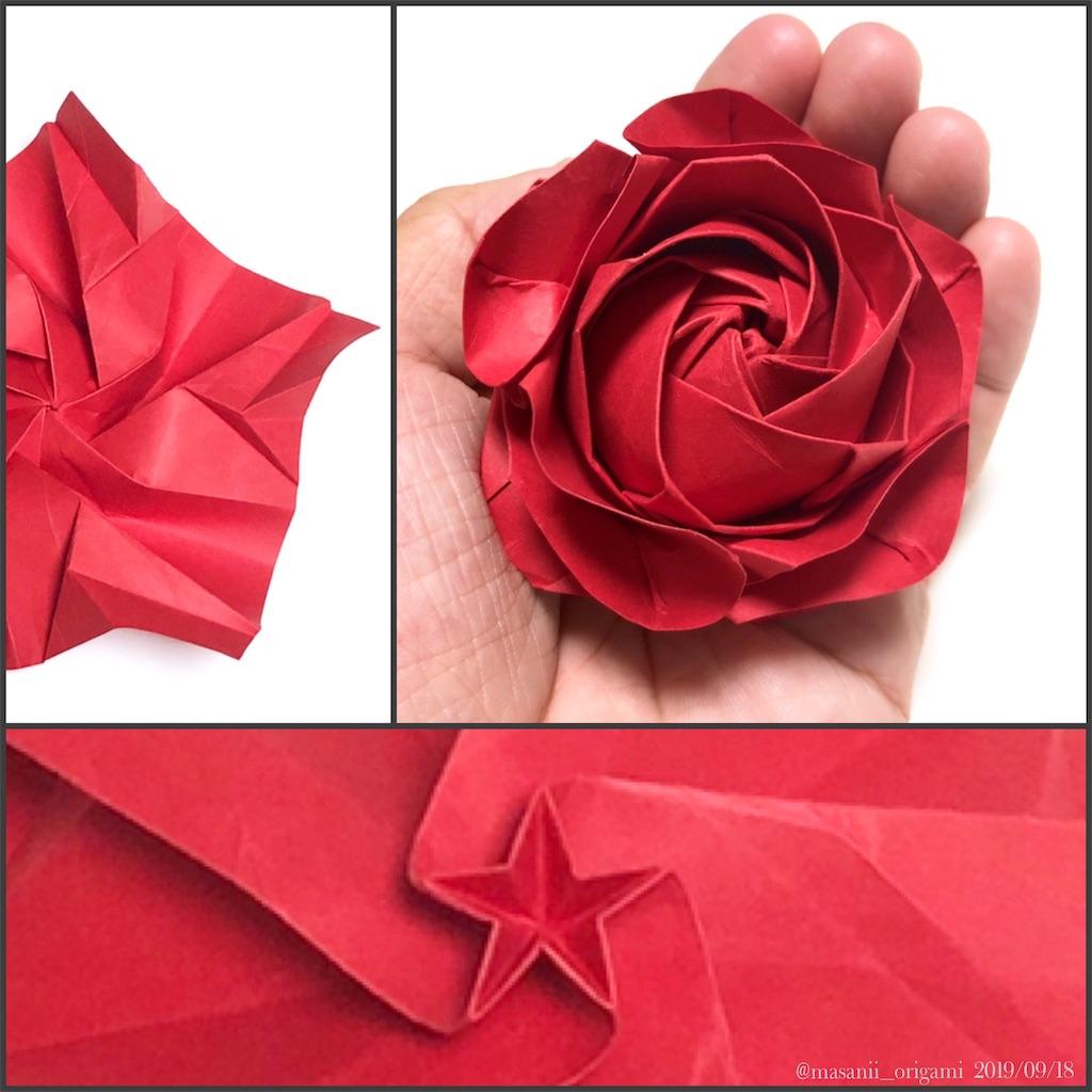 f:id:masanii_origami:20190918083716j:image