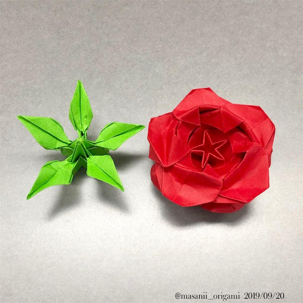 f:id:masanii_origami:20190920212031j:image