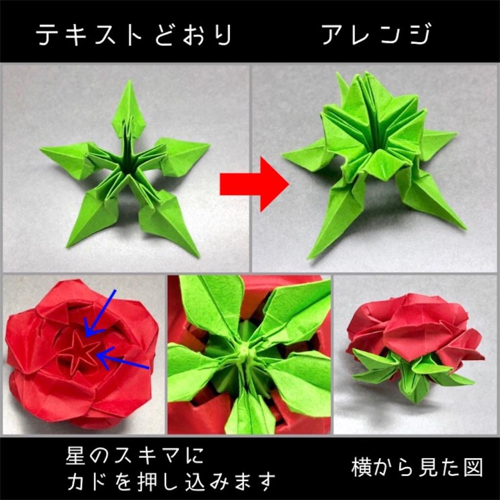 f:id:masanii_origami:20190920212131j:image