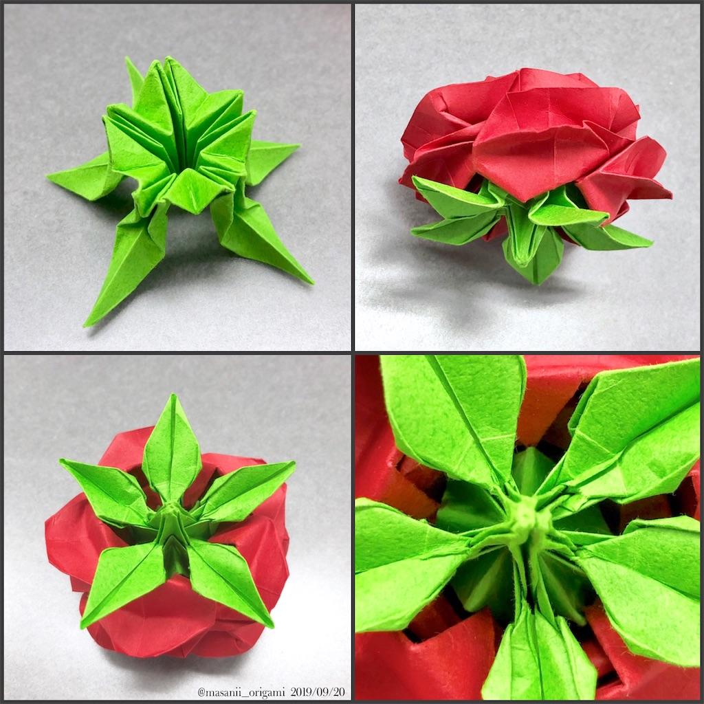 f:id:masanii_origami:20190920212602j:image