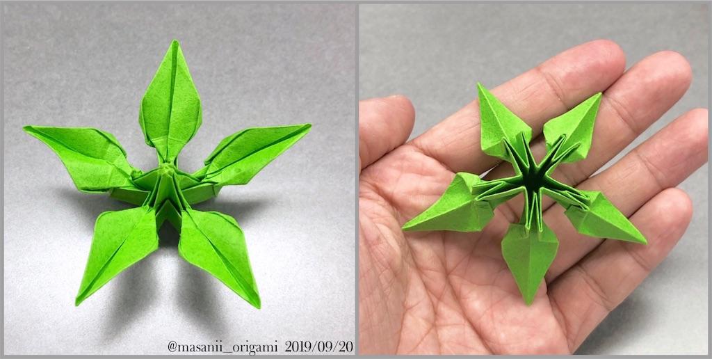 f:id:masanii_origami:20190920212923j:image