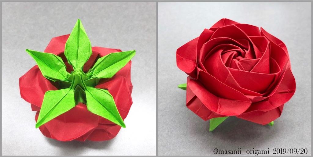 f:id:masanii_origami:20190920213303j:image