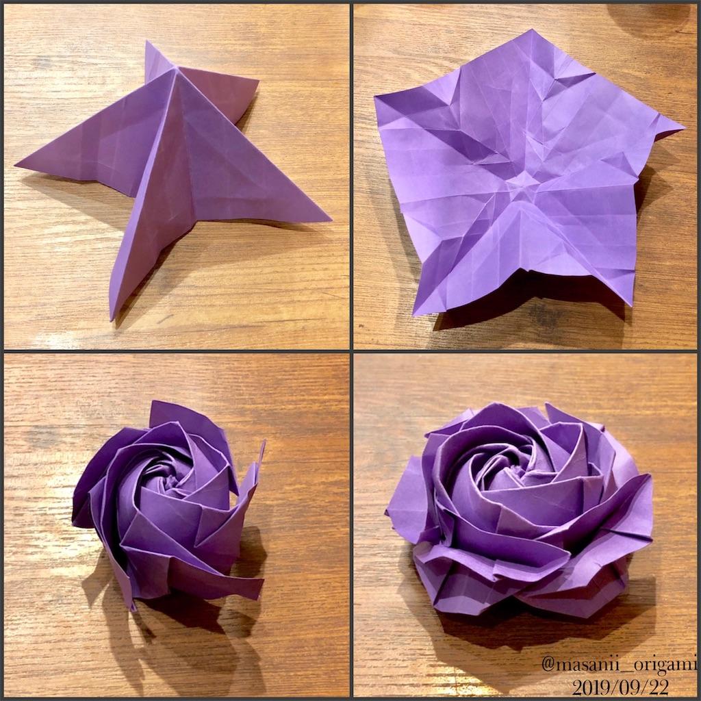 f:id:masanii_origami:20190922230816j:image