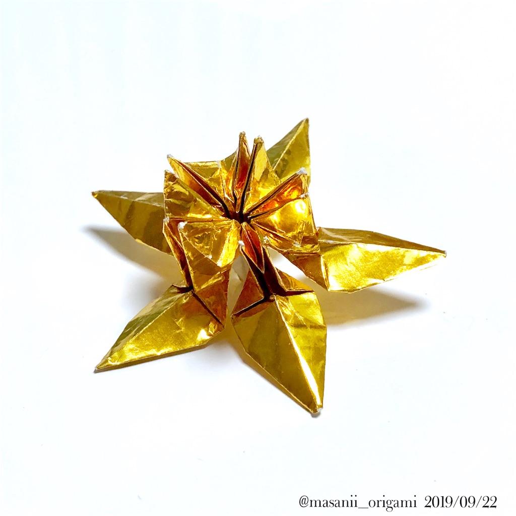 f:id:masanii_origami:20190922230838j:image