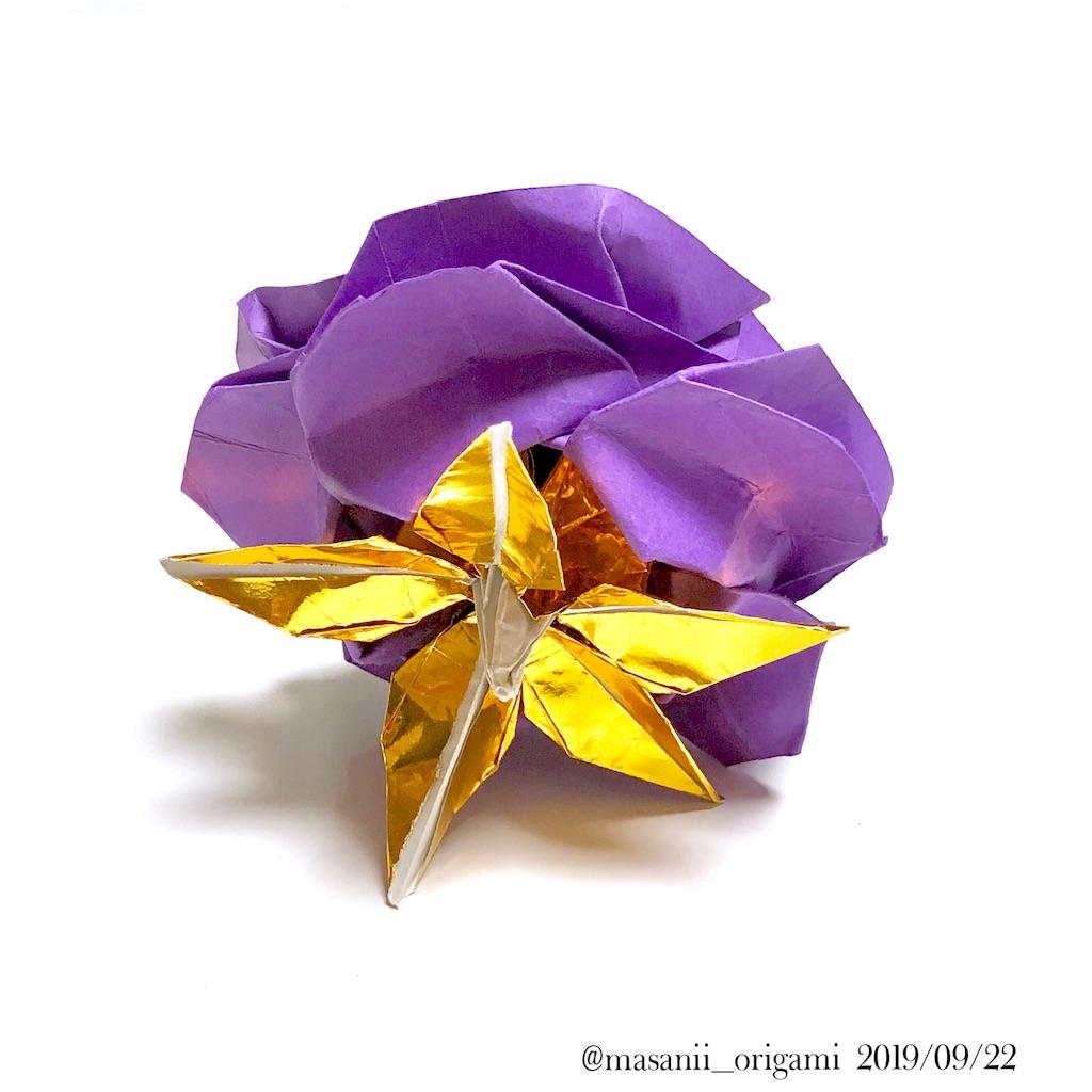 f:id:masanii_origami:20190922231043j:image