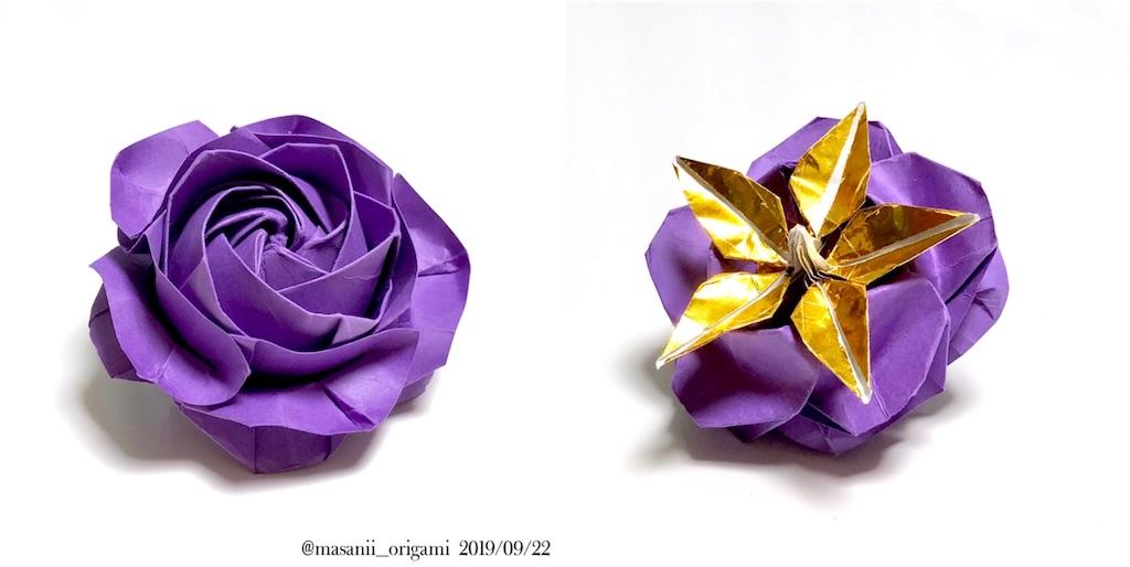 f:id:masanii_origami:20190922231057j:image