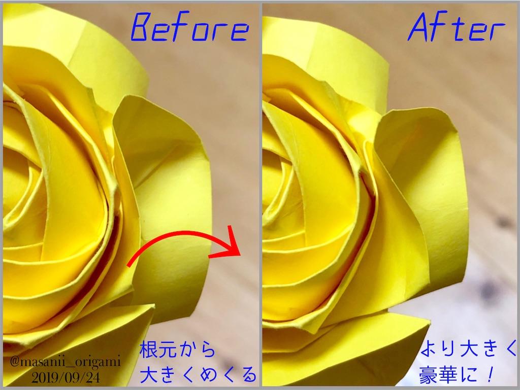 f:id:masanii_origami:20190924202344j:image