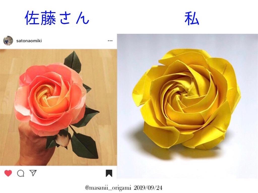 f:id:masanii_origami:20190924202530j:image