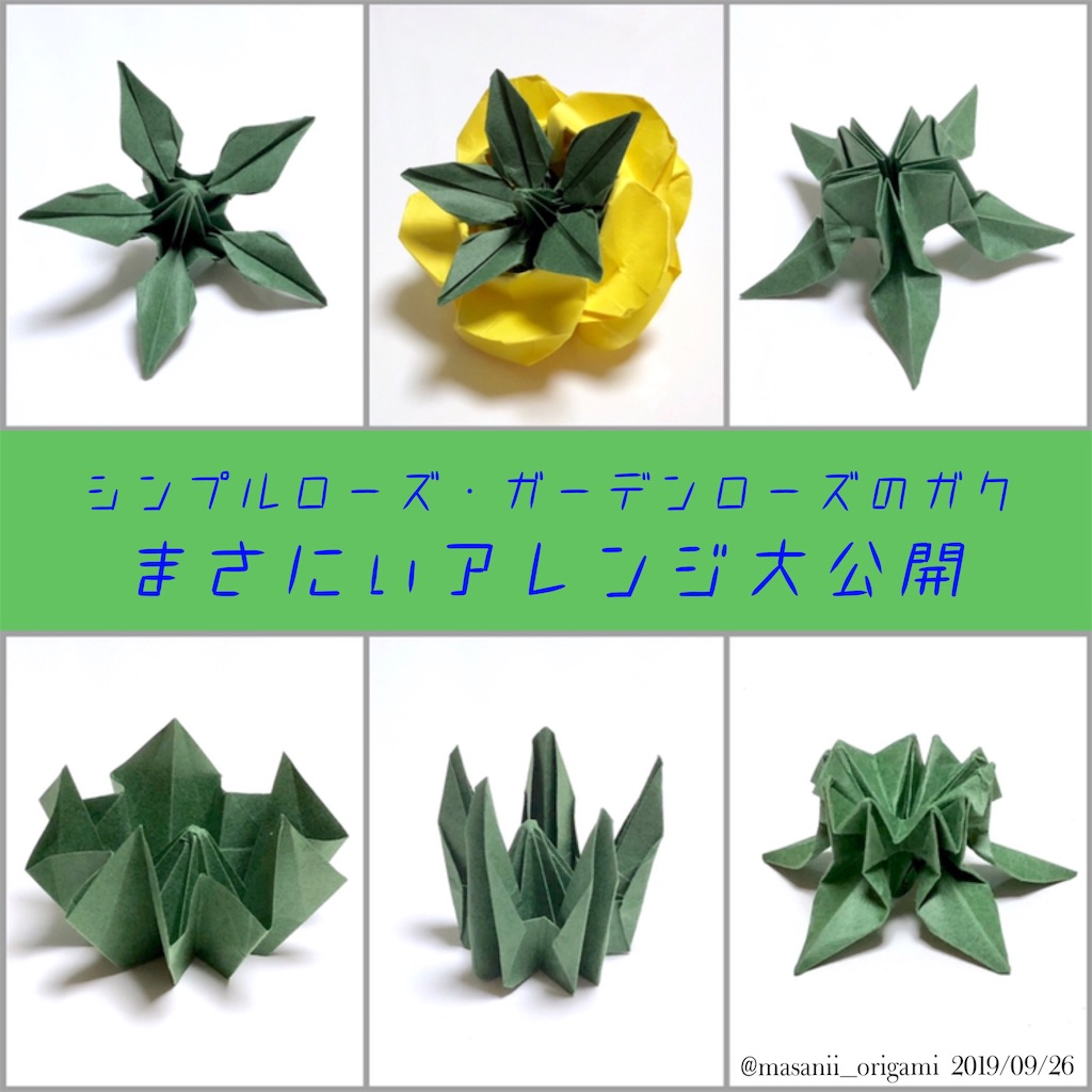 f:id:masanii_origami:20190926124352j:image