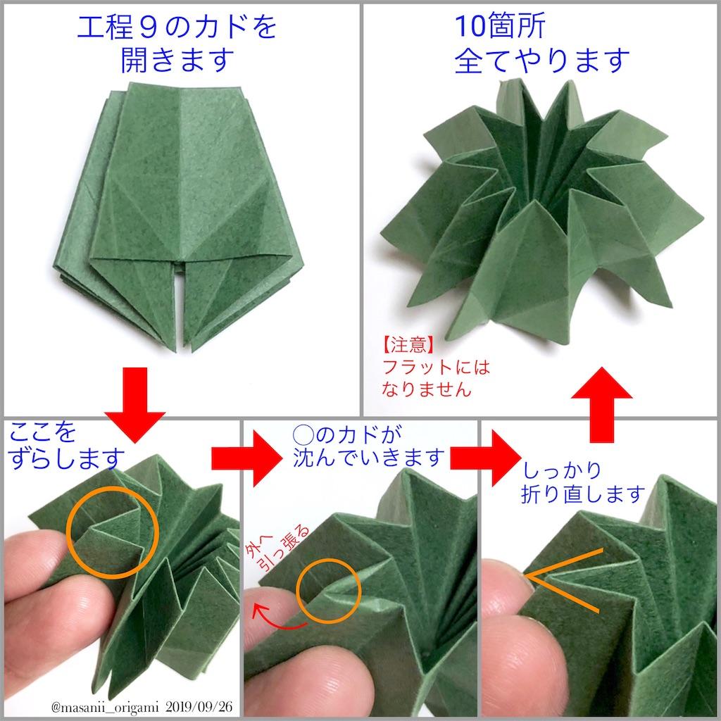 f:id:masanii_origami:20190926124451j:image