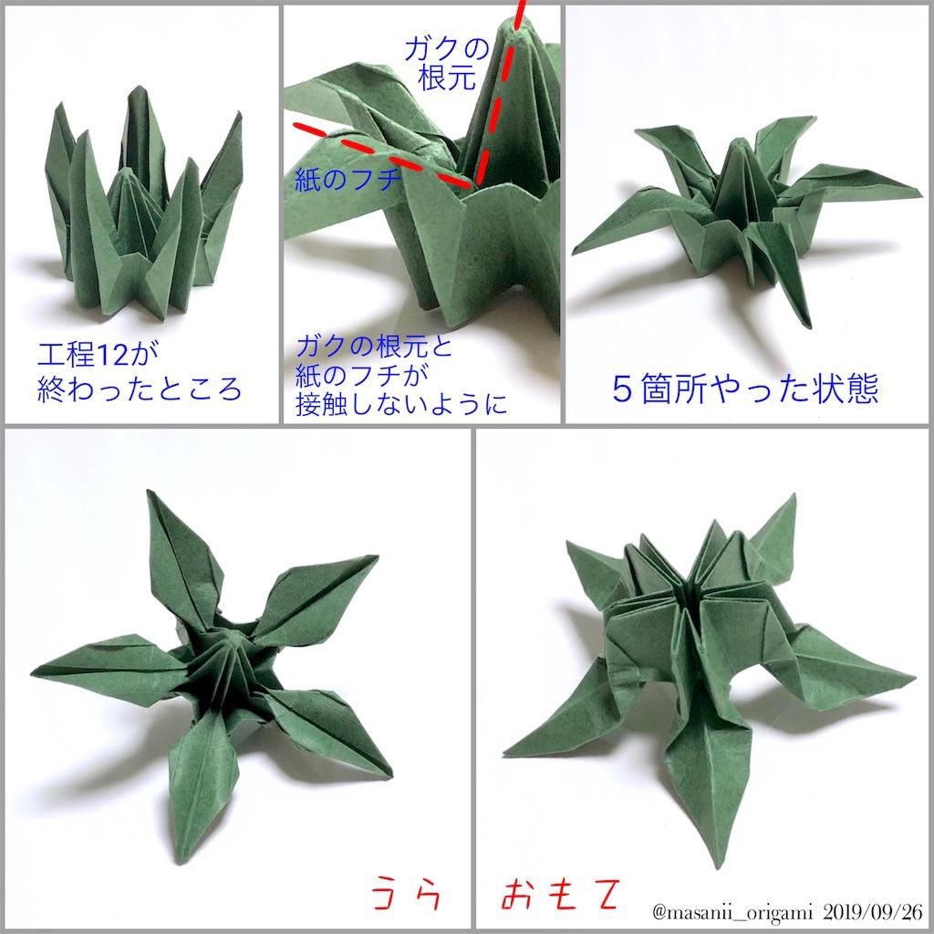 f:id:masanii_origami:20190926124625j:image