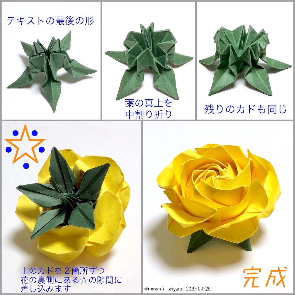 f:id:masanii_origami:20190926124706j:image