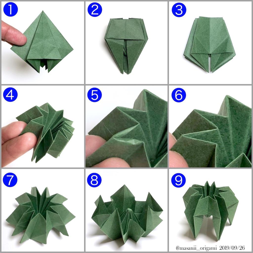 f:id:masanii_origami:20190926124841j:image