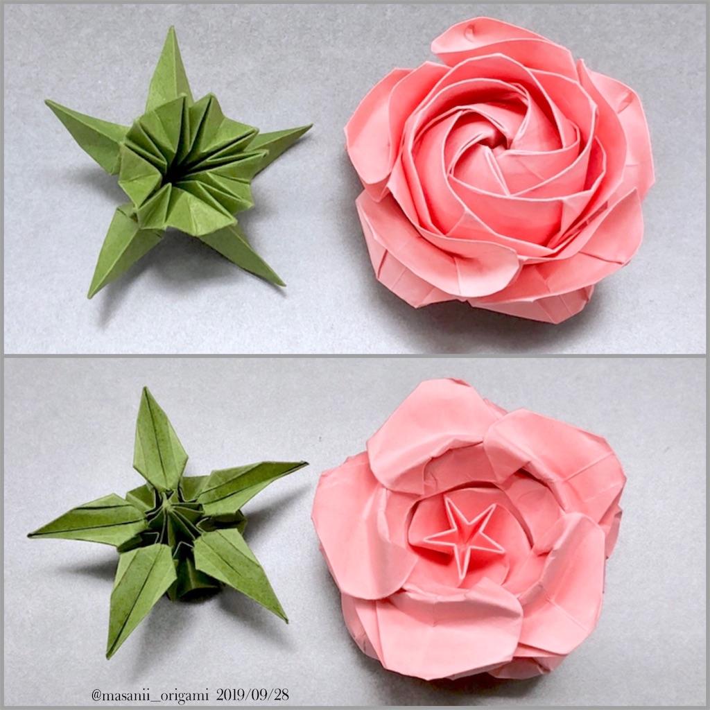 f:id:masanii_origami:20190928223039j:image