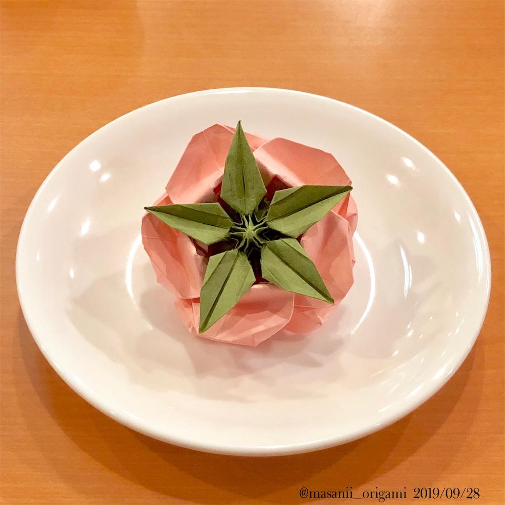 f:id:masanii_origami:20190928223256j:image