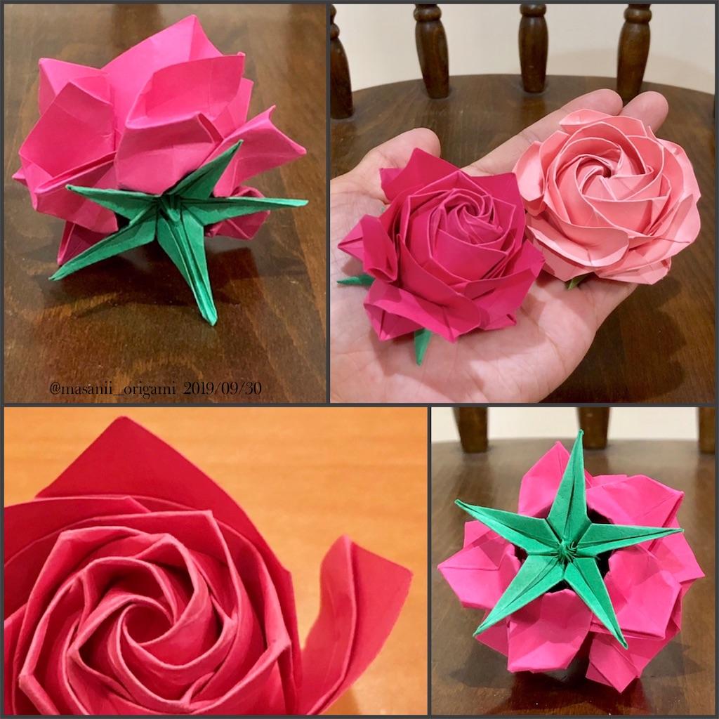 f:id:masanii_origami:20190930212401j:image