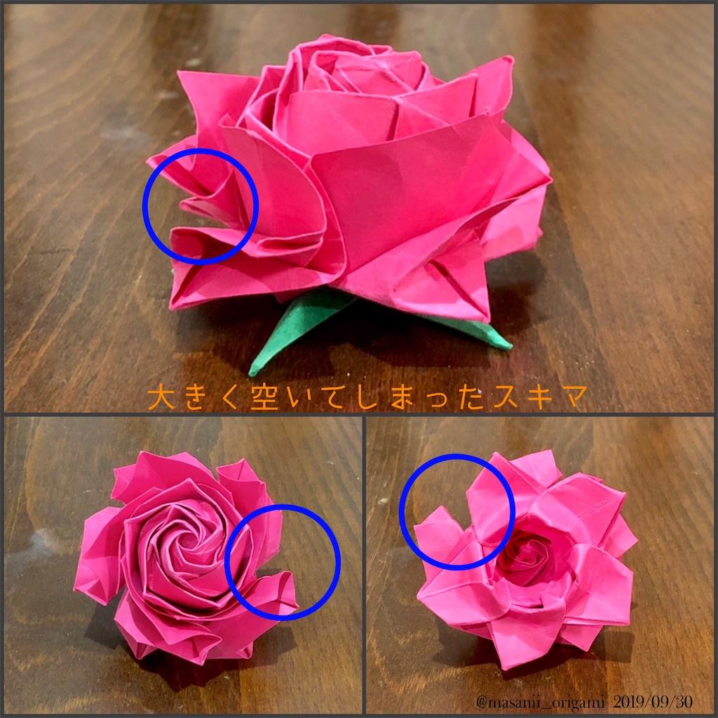 f:id:masanii_origami:20190930212448j:image