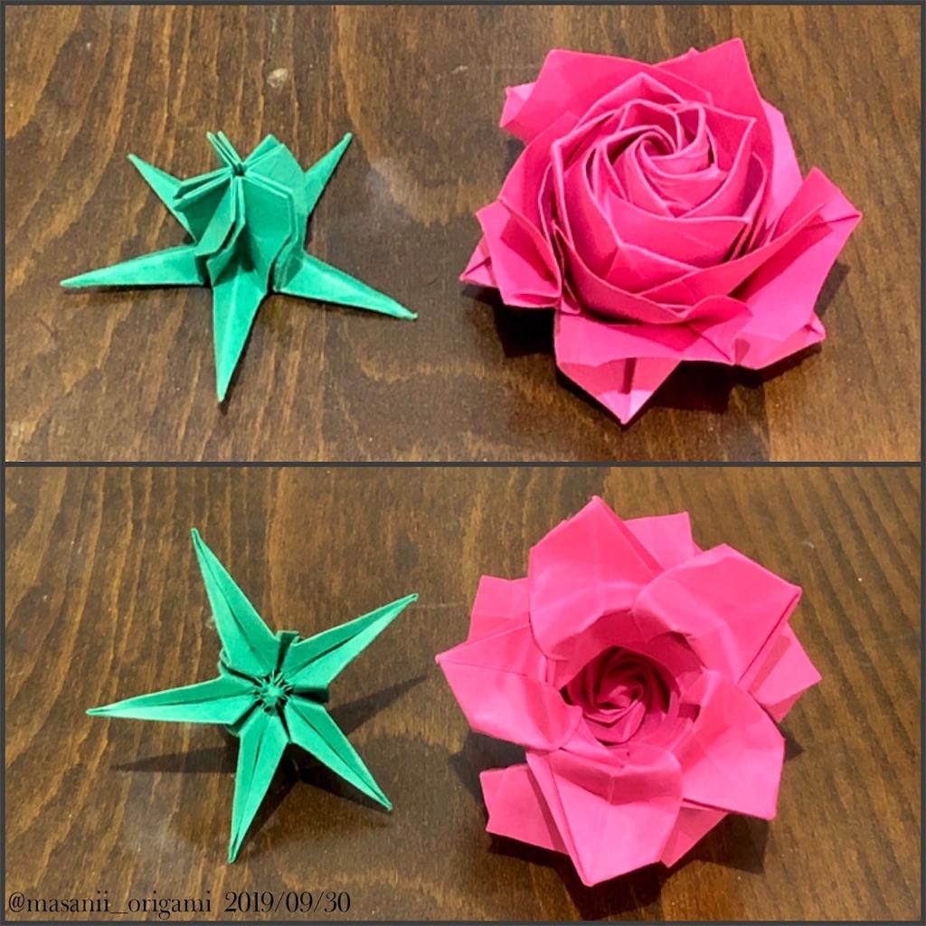 f:id:masanii_origami:20190930212559j:image