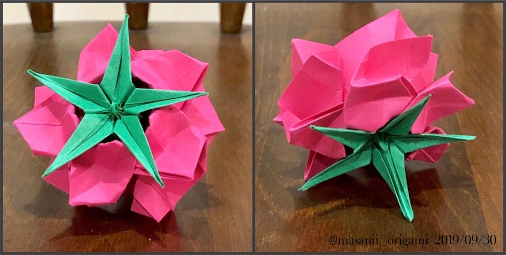 f:id:masanii_origami:20190930212959j:image