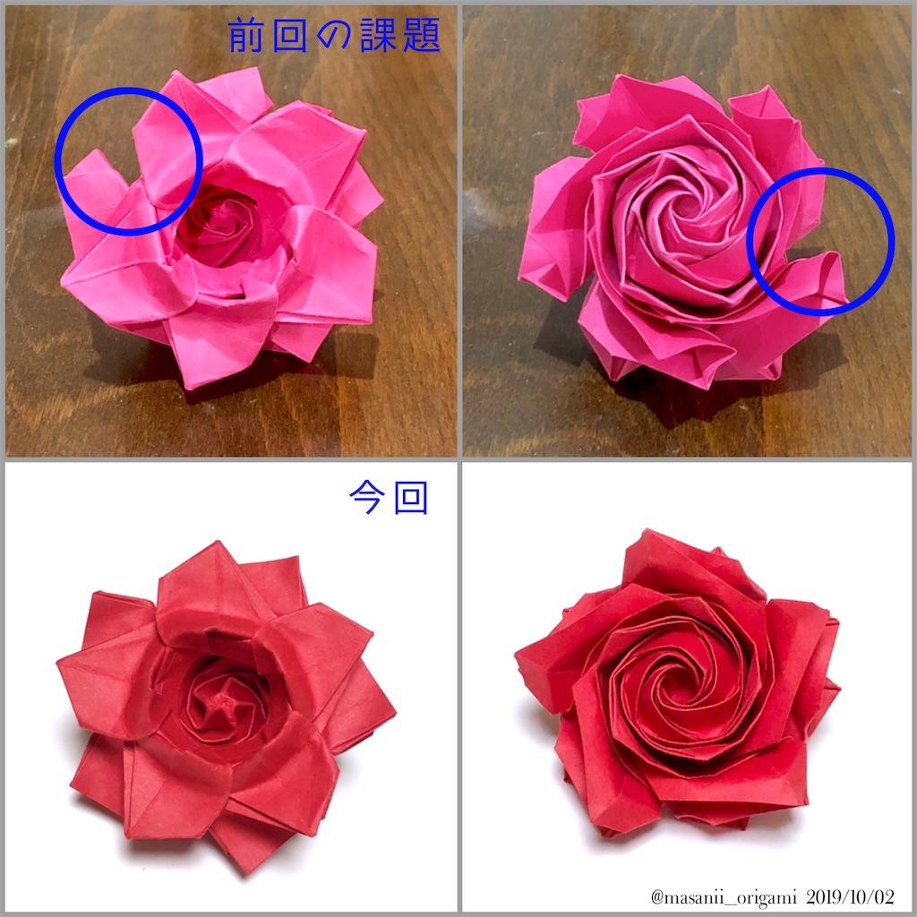 f:id:masanii_origami:20191002083717j:image