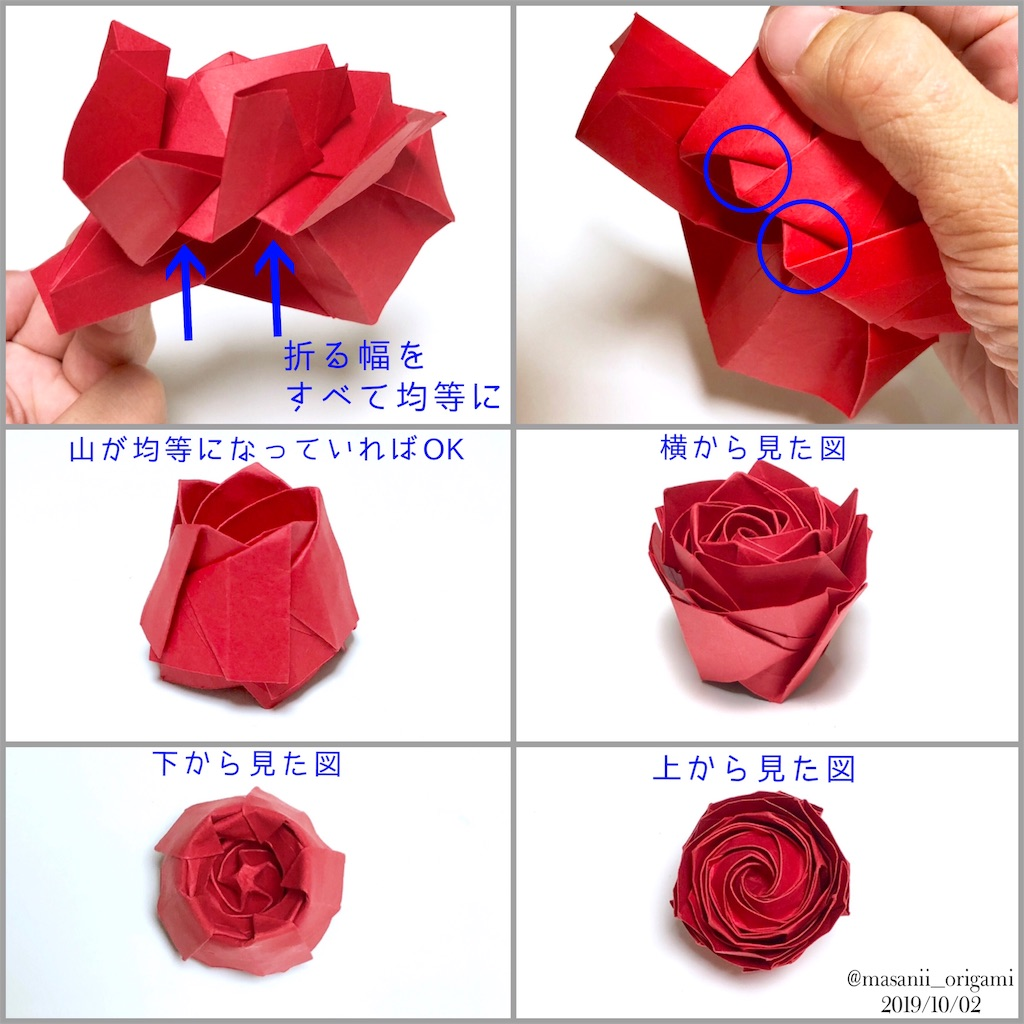 f:id:masanii_origami:20191002084038j:image