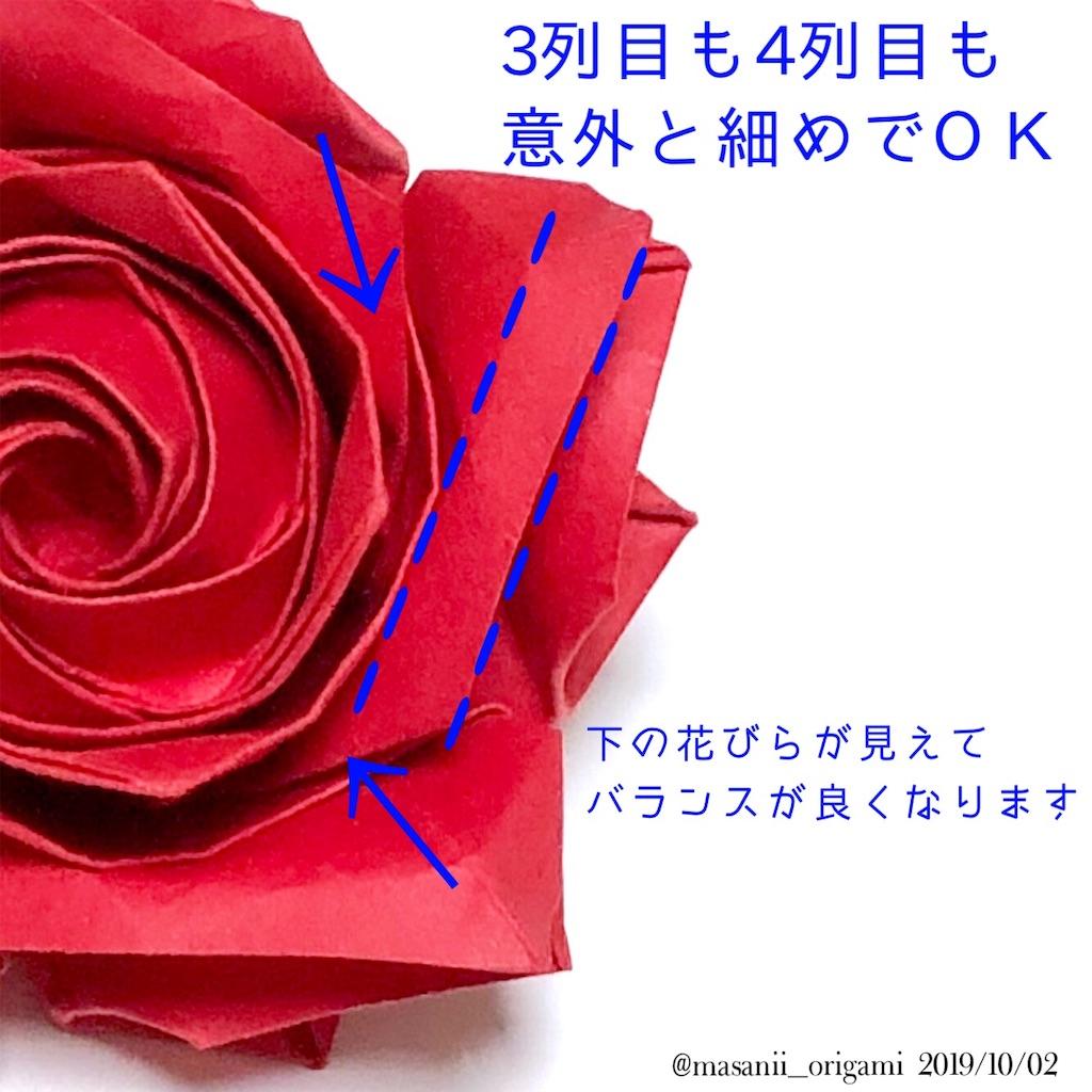 f:id:masanii_origami:20191002084202j:image
