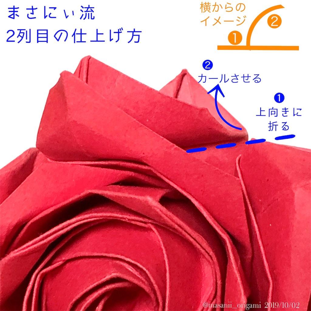 f:id:masanii_origami:20191002084300j:image