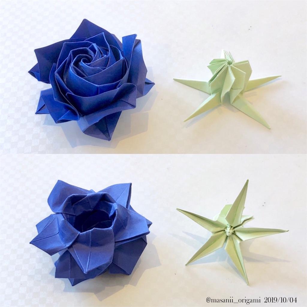 f:id:masanii_origami:20191004212616j:image