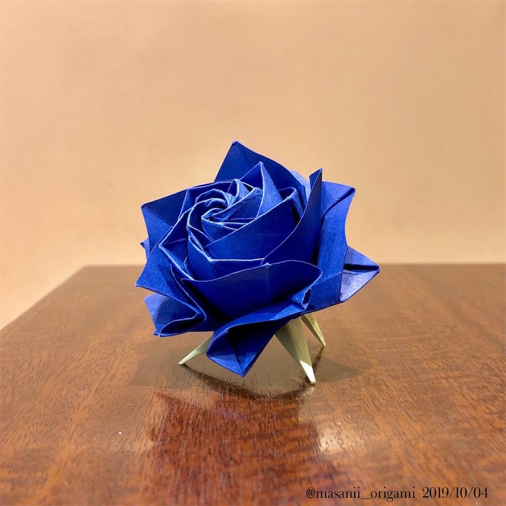 f:id:masanii_origami:20191004213322j:image