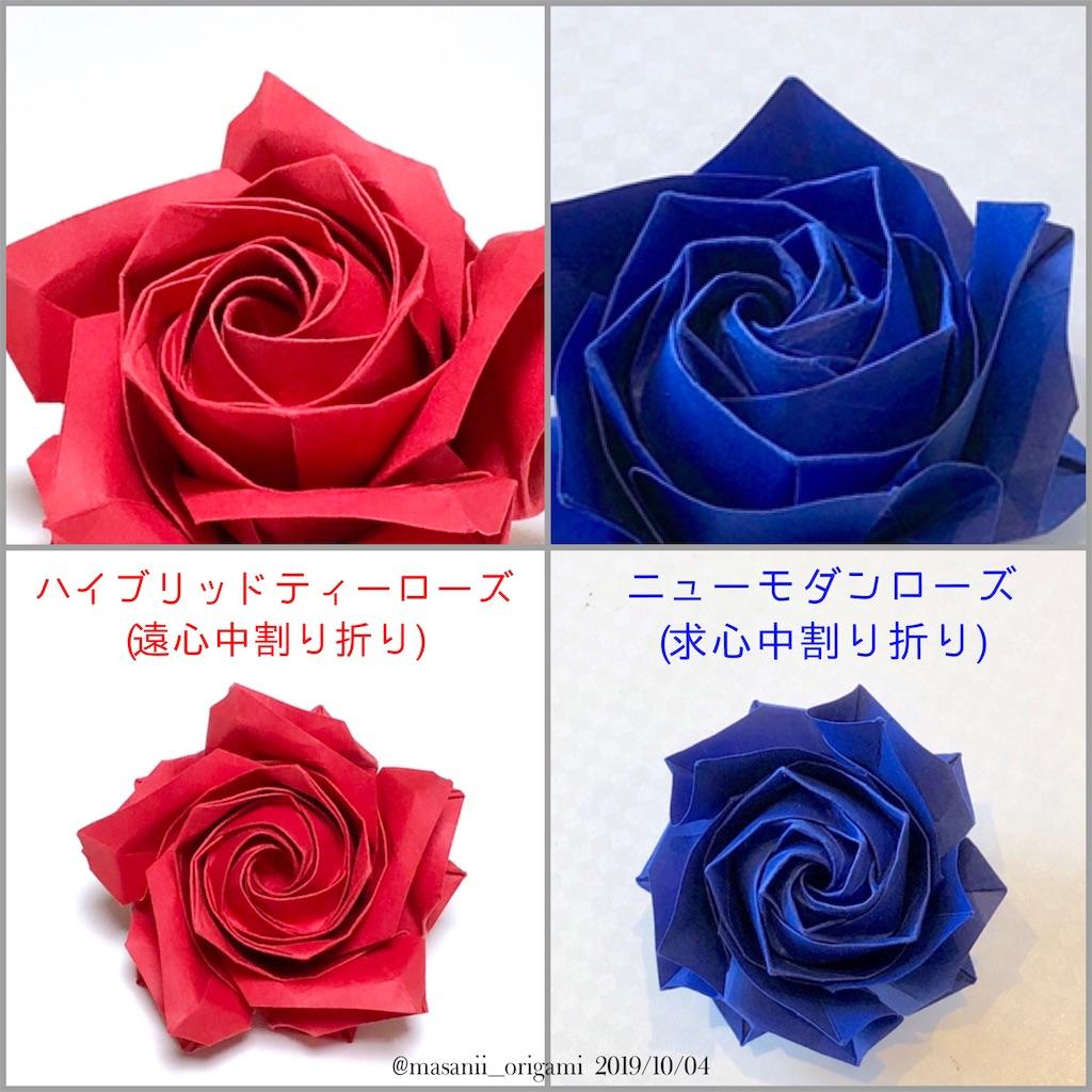 f:id:masanii_origami:20191004213404j:image