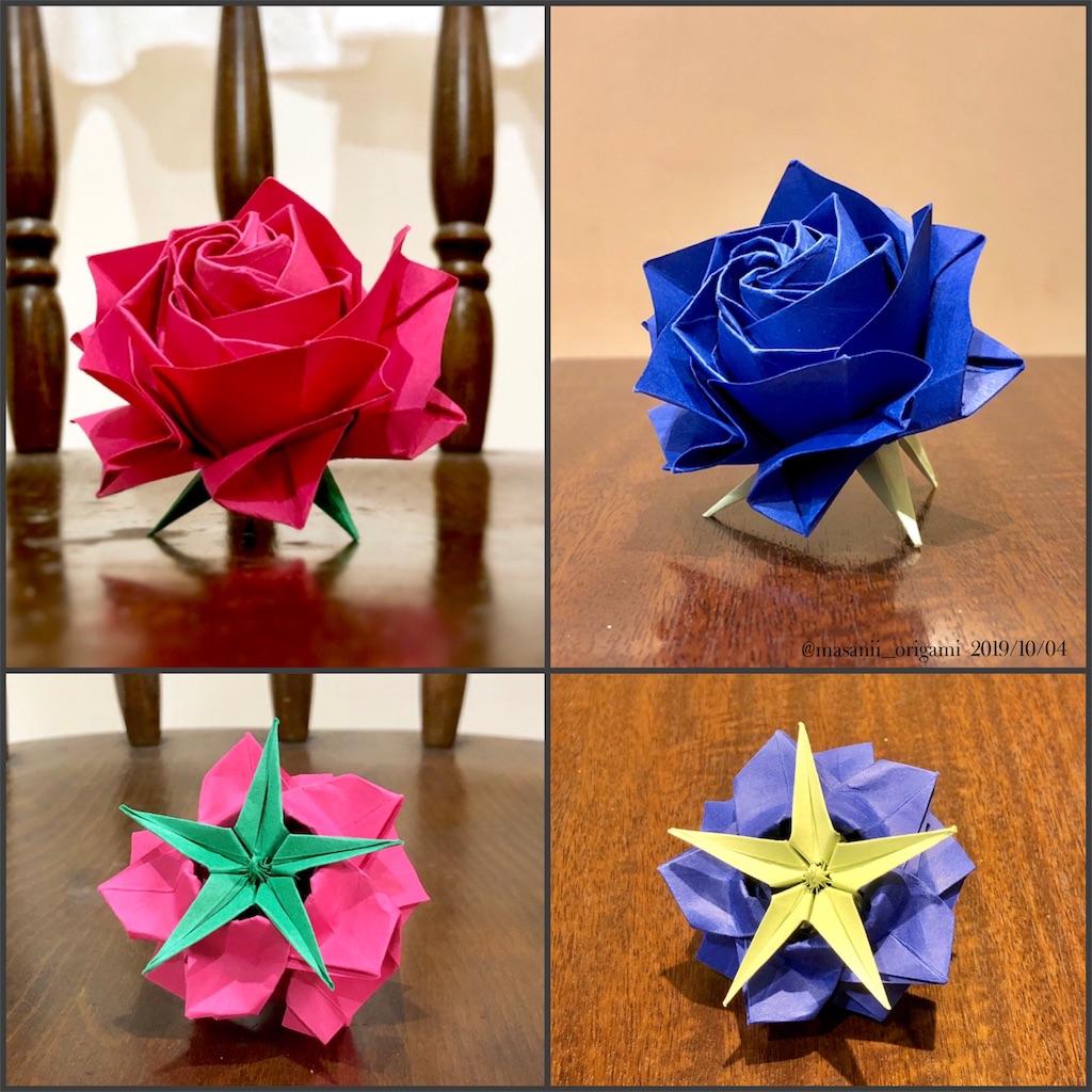 f:id:masanii_origami:20191004214030j:image