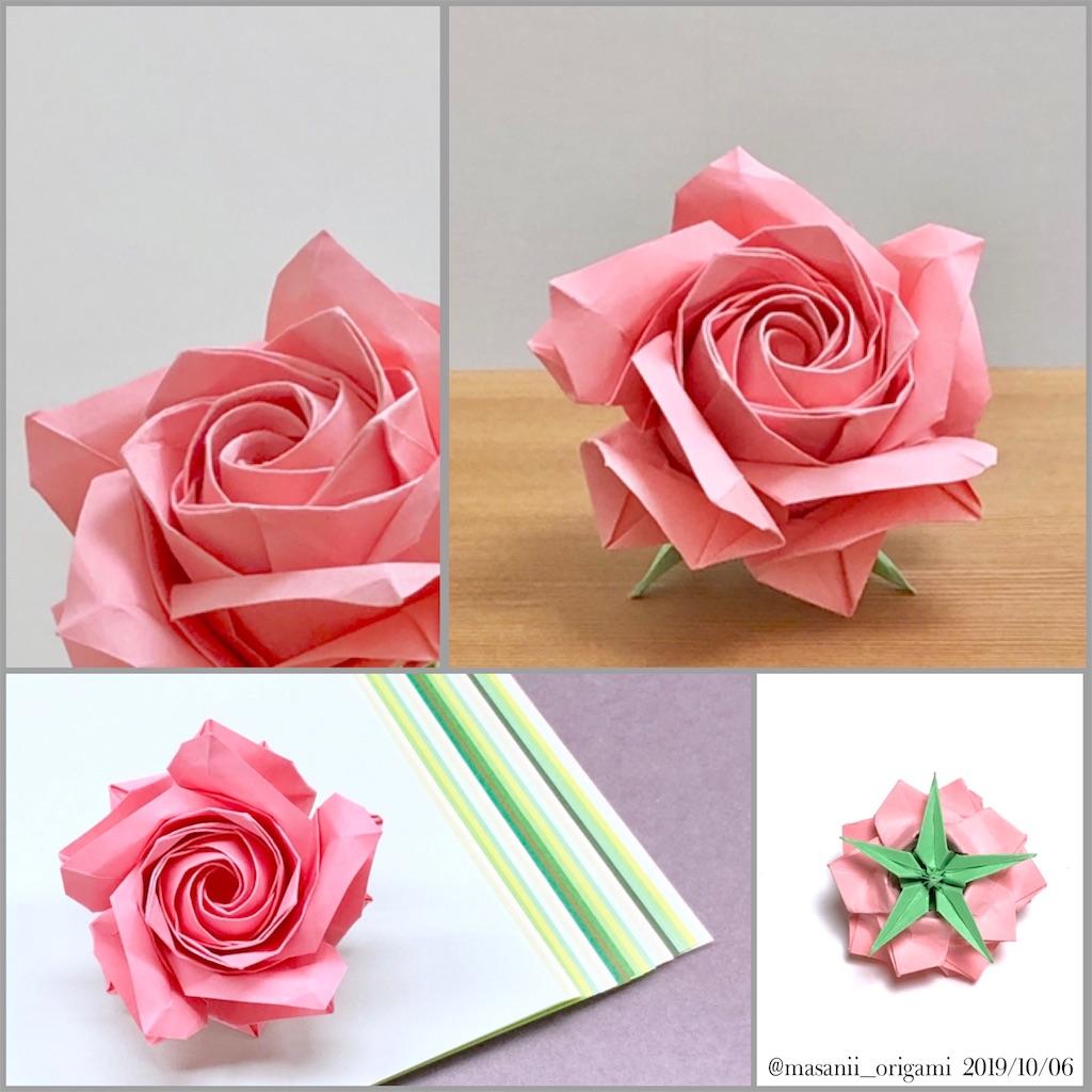 f:id:masanii_origami:20191006125523j:image