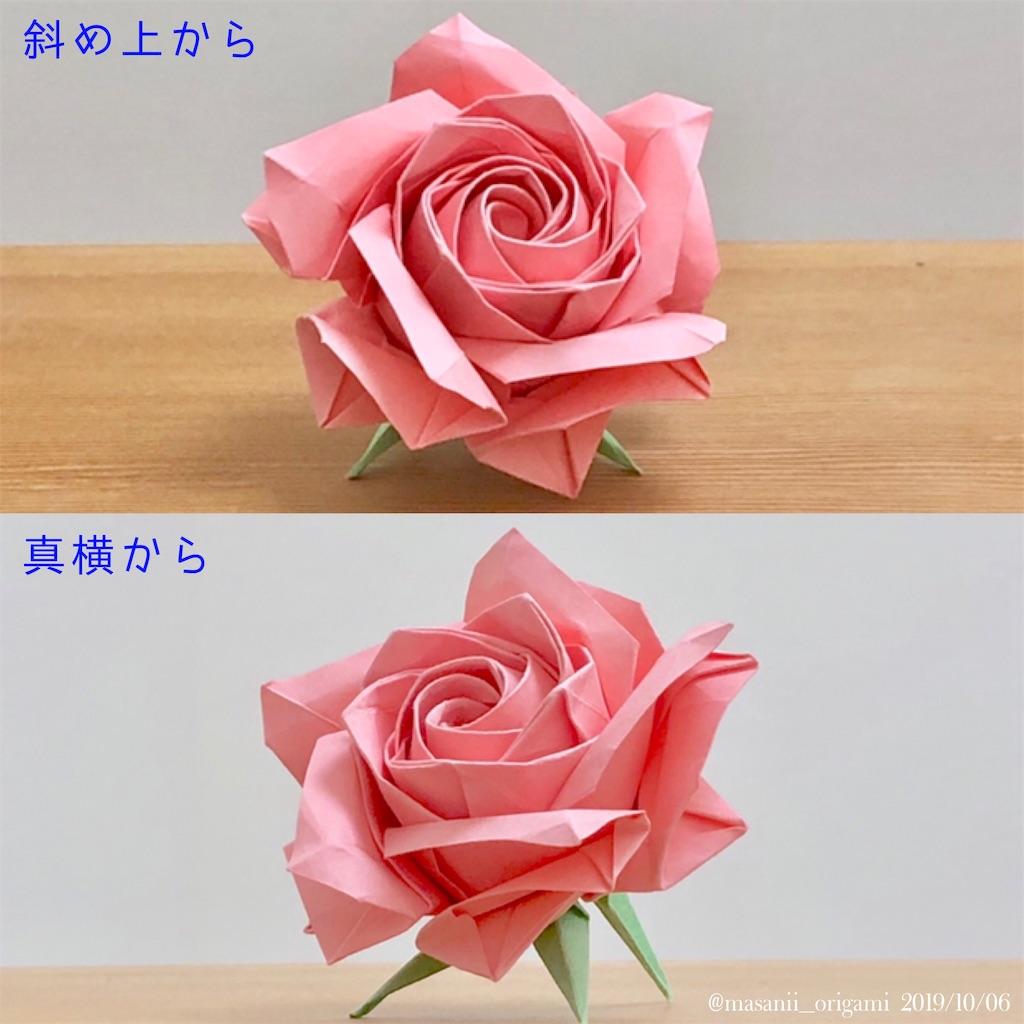 f:id:masanii_origami:20191006130527j:image