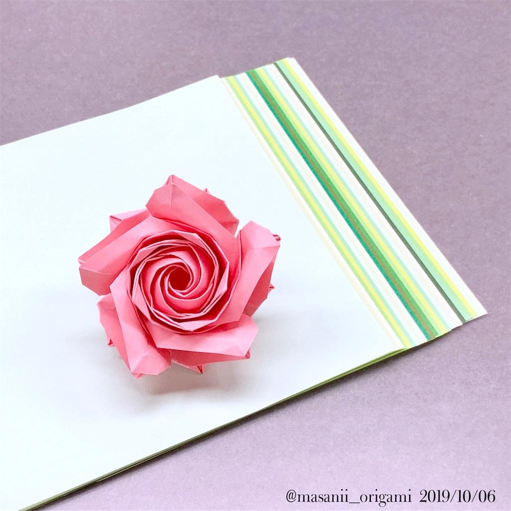 f:id:masanii_origami:20191006130536j:image