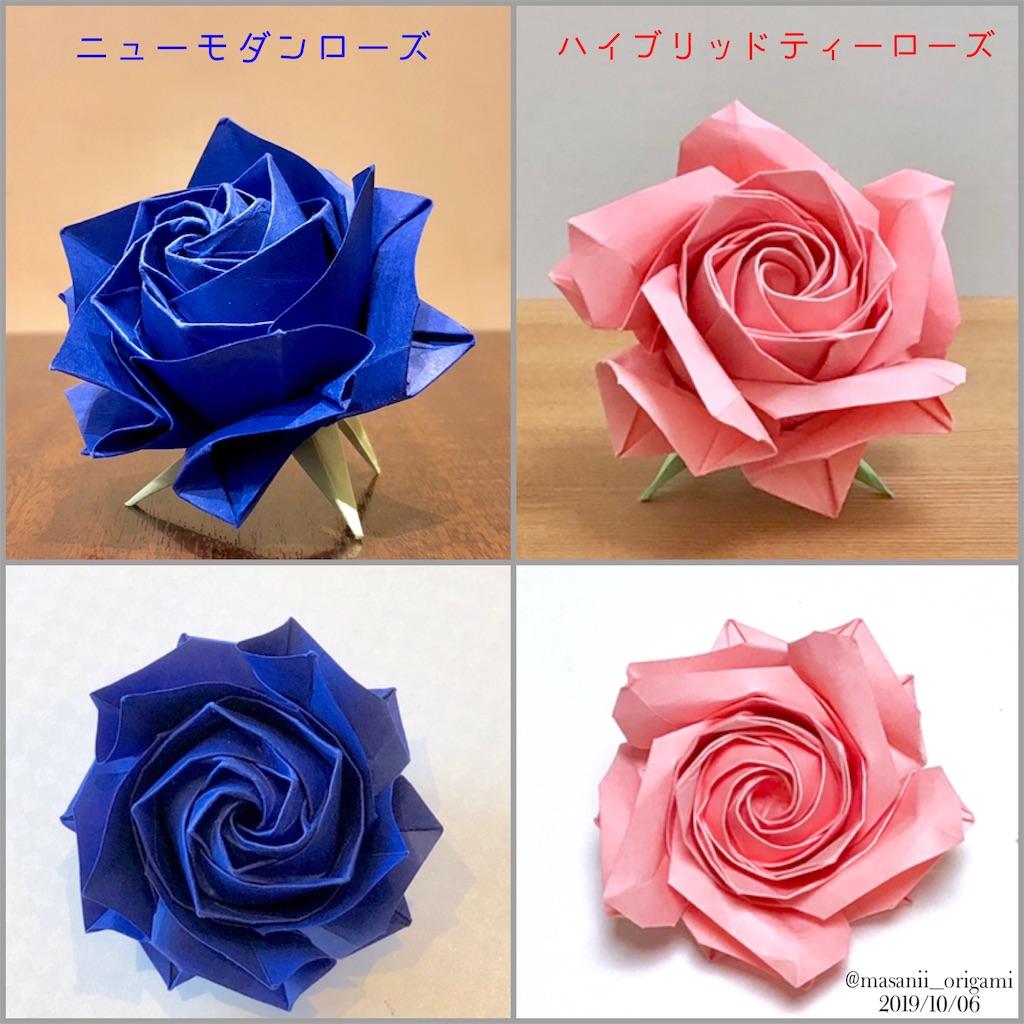 f:id:masanii_origami:20191006130655j:image