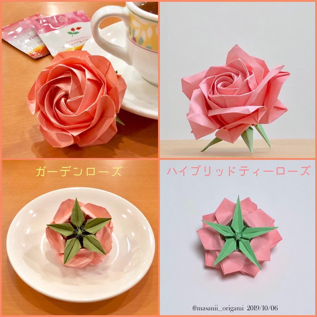 f:id:masanii_origami:20191006130859j:image