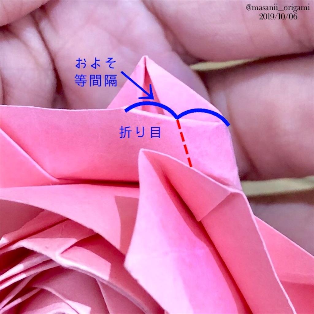 f:id:masanii_origami:20191006130924j:image